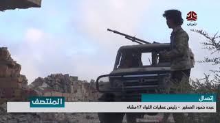 الجيش يسيطر على ثلاثة مناطق جديدة في غربي تعز | تفاصيل اكثر مع رئيس عمليات اللواء 17 مشاه