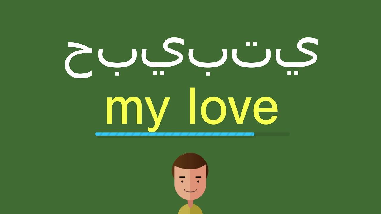 معنى اسم حبيب وشخصيته موقع محتوى