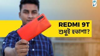 Xiaomi Redmi 9T Full Review - কেনা উচিৎ?