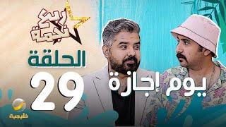 مسلسل ربع نجمة الحلقه 29 - يوم إجازة
