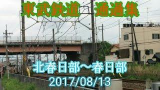 東武鉄道 通過集 北春日部~春日部