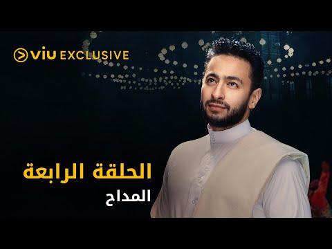 مسلسل المداح رمضان ٢٠٢١ - الحلقة ٤ | Al Maddah - Episode 4