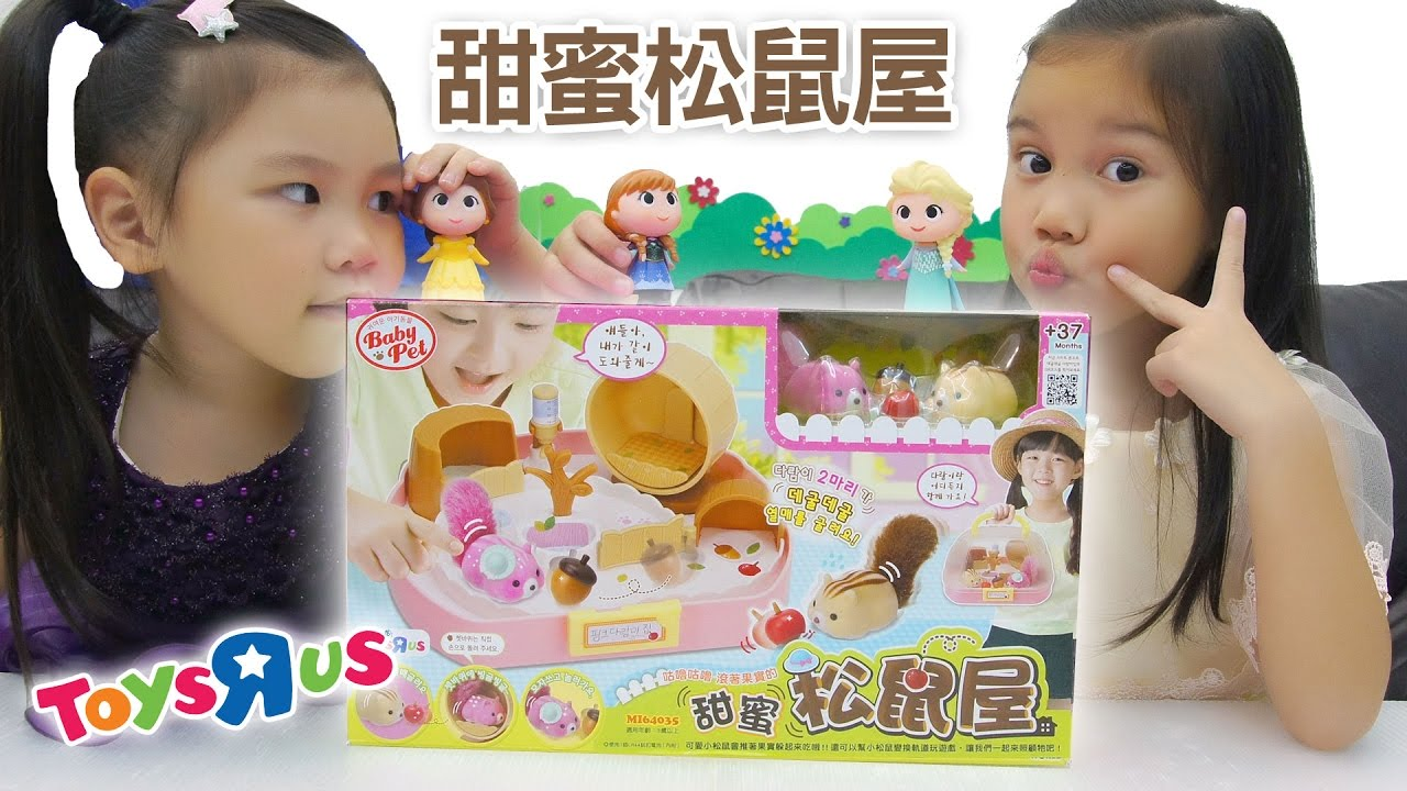 我的甜蜜松鼠小屋 玩具反斗城獨家限定版 - YouTube