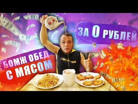 БОМЖ ОБЕД С МЯСОМ за 0 рублей