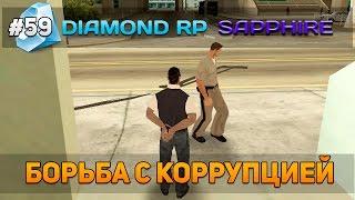 Diamond RP Sapphire 59   Борьба с коррупцией Lets Play