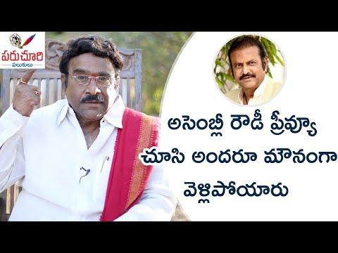 Mohan Babu Never CROSSED His Words Says Paruchuri | Assembly Rowdy Movie | Paruchuri Palukulu