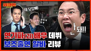 Jang Sung Kyu Makes NGs As An Extra On Set w/ Lee Jung Jae & Jung Woong In⭐ | workman ep.25