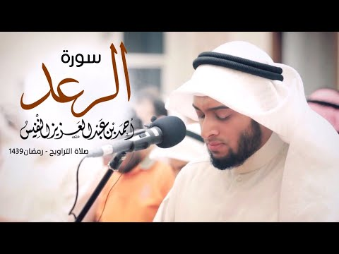 سورة الرعد   #رمضان1439 - أحمد النفيس   Ahmad Alnfais Surah Ar-Ra'd