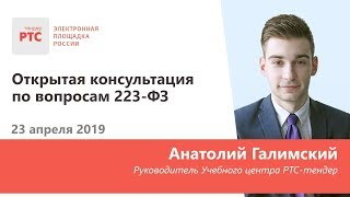 видео Программа для закупок по 223 и 44 ФЗ в Москве