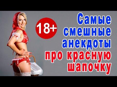 Анекдоты про Красную Шапочку