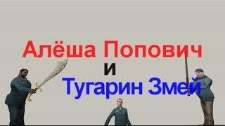 Алёша Попович И Тугарин Змей [Garry's mod] [Rus]