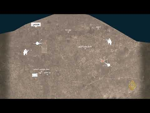 بالفيديو.. تعرّف إلى أبرز محاور القتال في ليبيا  - نشر قبل 3 ساعة