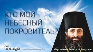 кто мой Святой, Небесный Покровитель? Как узнать кто