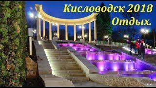 видео Кисловодск – курортный город