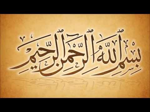 Al-Rahman - Fares Abbad فارس عباد سورة الرحمن