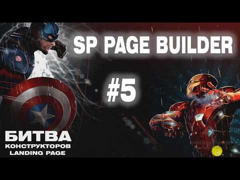 [SP Page Builder] Серия 1 из 6. Подробный разбор. Битва конструкторов Landing Page