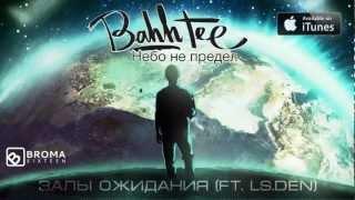 "Bahh Tee - Залы ожидания (ft. LS.Den) ""Небо не предел"""