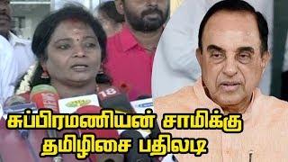 சுப்பிரமணியன் சுவாமி-க்கு தமிழிசை பதிலடி..! | Tamilisai speech about Subramanian Swamy politics BJP