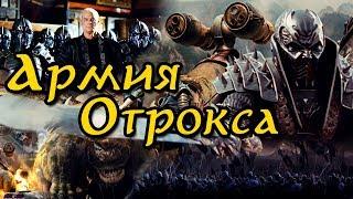 Армия Отрокса из фильма Война Динозавров | D-War | DRAGON WARS