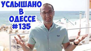 Лучший юмор из Одессы: шутки, анекдоты, фразы и выражения! Услышано в Одессе! #135