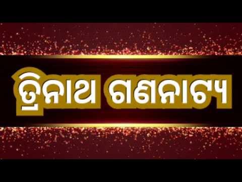 Trinath Gananatya New jatra Nataka For 2018-19.