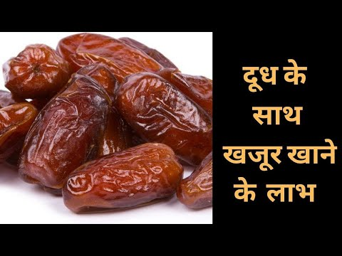 Benefits Of Dates With Milk In Hindi |How Many Dates To Eat Per Day|Dates Benefits For Hair| Khajoor