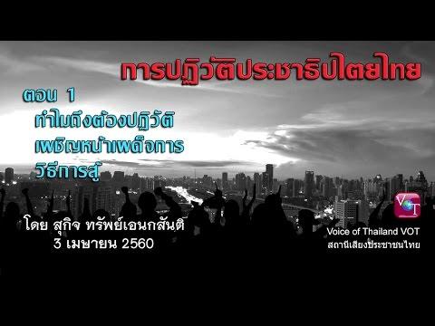 (ตอน 1/9) การปฏิวัติประชาธิปไตยไทย, สุกิจ ทรัพย์เอนกสันติ, VOT, 3 เม.ย. 2560