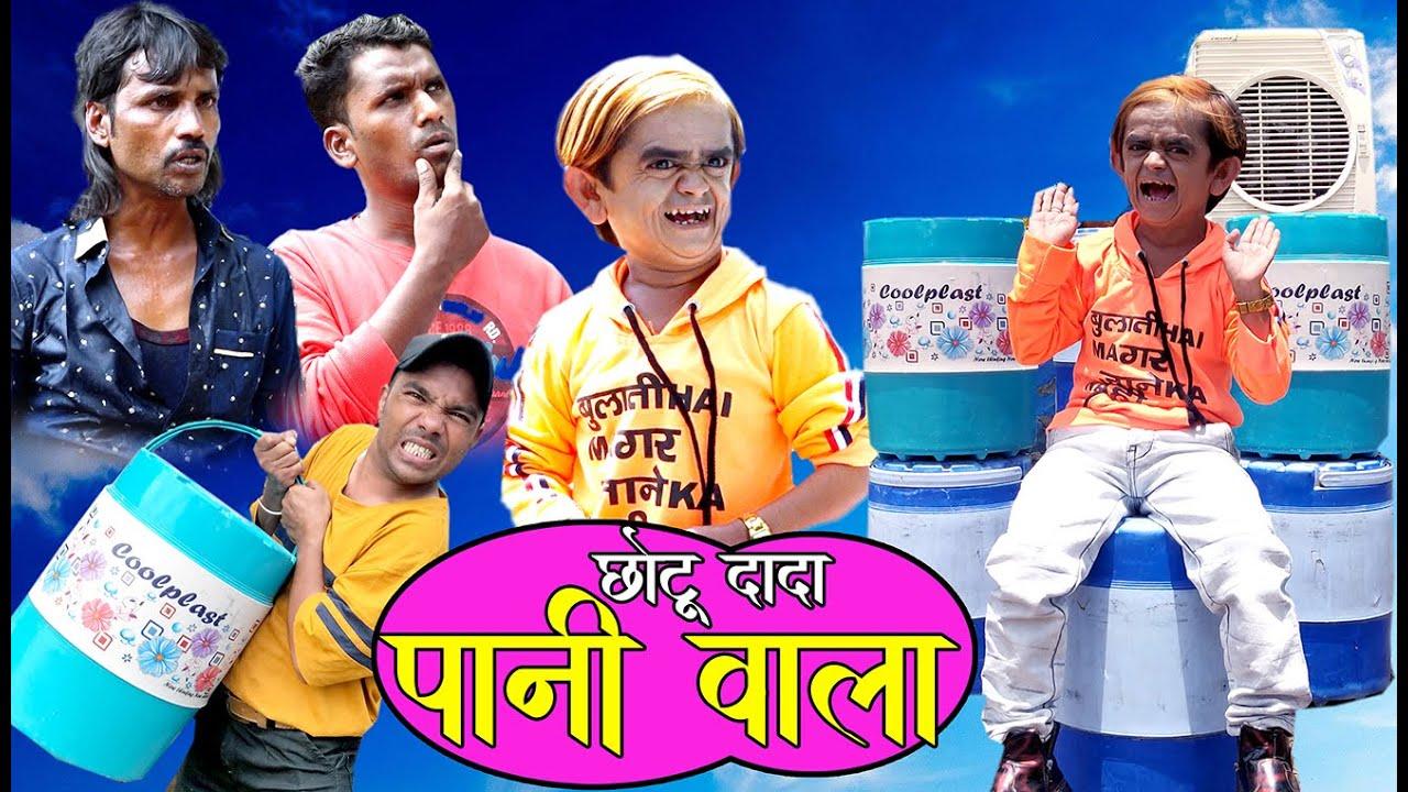 CHOTU DADA PAANI WALA | छोटू दादा पानी वाला | Khandeshi Hindi Comedy | Chottu dada latest comedy 221