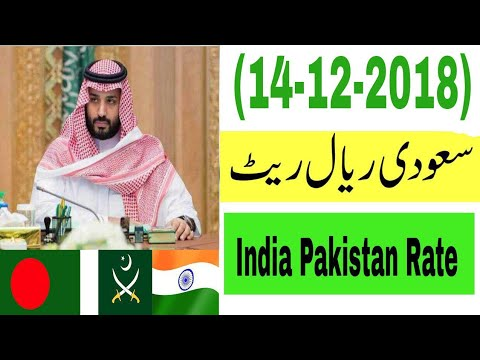 Today Saudi Riyal Exchange Rates Pakistan India Enjaz bank Speed Cash