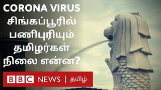 Singapore Tamil worker | corona virus | malaysia