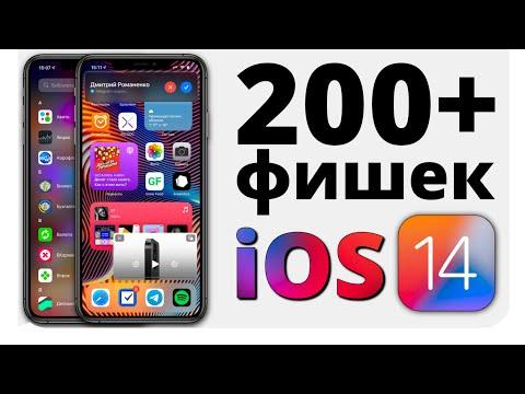 iOS 14 релиз: самый ПОЛНЫЙ обзор БЕЗ ВОДЫ! Что нового и стоит ли устанавливать? + фишки iPadOS 14