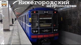 Нижегородский метрополитен | Metro in N. Novgorod