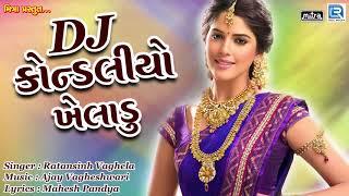 DJ Kondaliyo Kheladu - Ratansinh Vaghela   કોન્ડલીયો ખેલાડુ   Superhit Gujarati Song   FULL Audio