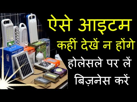 लाखों कमाएं  | Cheapest Solar Home Lightning System | Cheapest Solar Home Lamp | Business Idea 2019