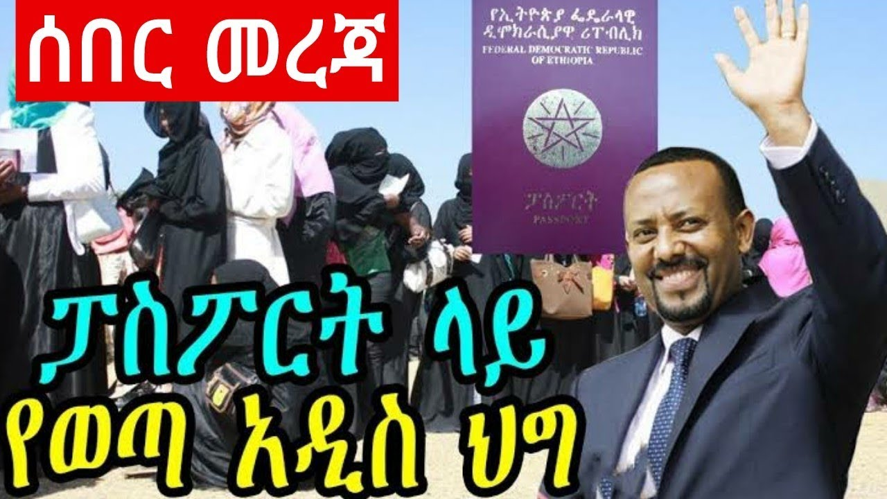 Ethiopian issued a new law on passport