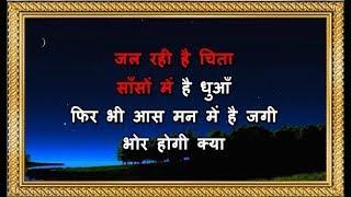Jal Rahin Hai Chita - Karaoke - Baahubali - Kailash Kher