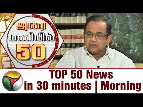 Top 50 News in 30 Minutes | Morning | 08/11/2017 | Puthiya Thalaimurai TV