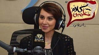 كلام معلمين - لقاء الفنانة ياسمين رئيس مع احمد يونس علي الراديو 9090