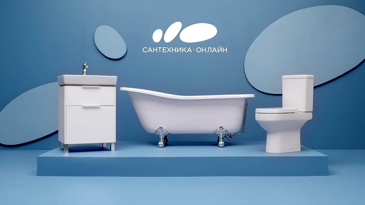 Рекламный ролик для Сантехника-онлайн. OLV