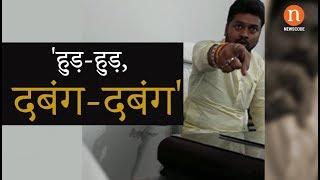 Panki MLA बिट्टू सिंह (Bittu Singh) नें दी लेस्लीगंज BDO को जान से मारने की धमकी