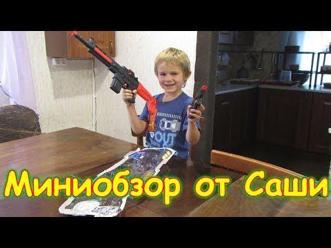 Обзор и тестирование игрушечного автомата и пистолета от Саши. (08.19г.) Семья Бровченко.