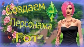 Sims 4  Создаем персонажа- Гот/ Что за лаги:C
