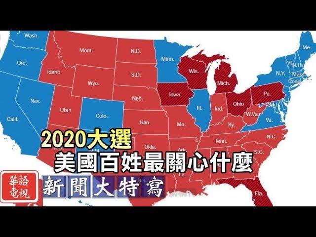 2020總統大選 美國人最關心什麼