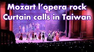 Mozart l'opera rock | Curtain calls | @Taiwan