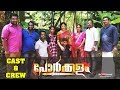 Porkkalam Malayalam Movie | Cast and Crew | Film Box | Kaumudy TV Mp3