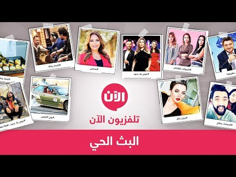 Al Aan Live Arabic TV Stream HD - البث الحي المباشر لتلفزيون الآن بجودة عالية  - نشر قبل 2 ساعة
