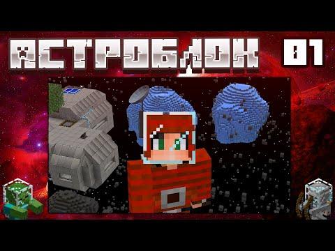 АстроБлок #1 - АСТЕРОИДЫ,КВЕСТЫ И КОСМОС! | Выживание в майнкрафт с модами | AstroBlock 1.12.2