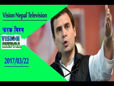 फरक विश्व || 22 March 2017 || Vision Nepal Television || News ||