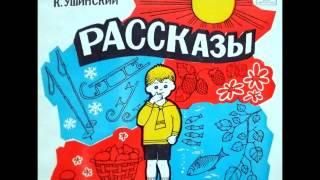 Константин Ушинский - Трусливый Ваня // рассказ, читает Валентина Сперантова