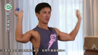 健身活力Show 居家運動  5分鐘 平安健康操